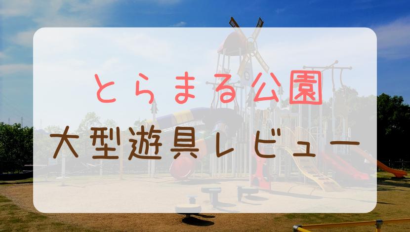gazou-toramarupark.jpg