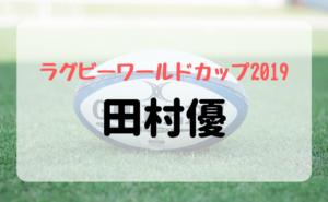gazou-tamurayu.jpg