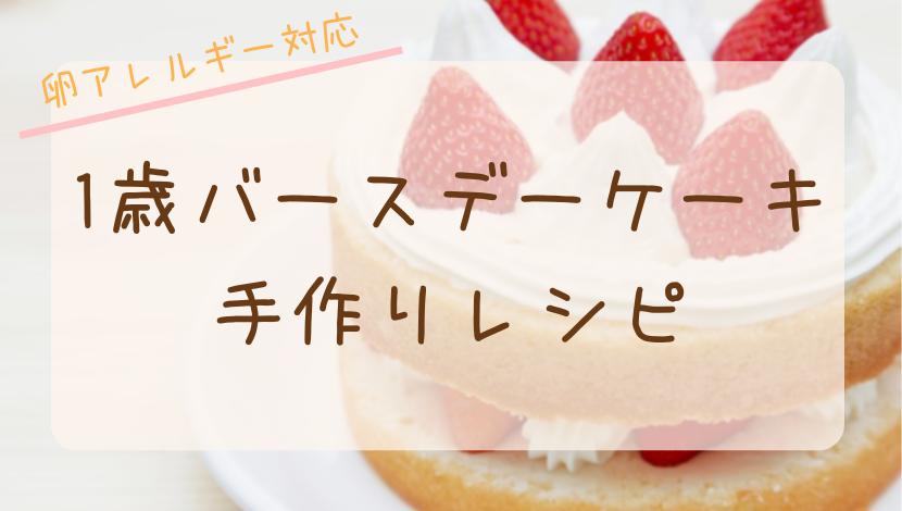 gazou-birthdaycake.jpg