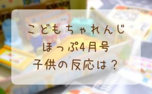 gazou-kodomotyarenji-hoppu-4gatugou.jpg