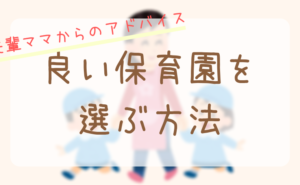 gazou-hoikuen.jpg