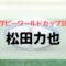 gazou-matsuda-rikiya.jpg