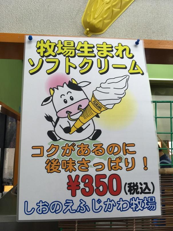 道の駅しおのえのソフトクリームの看板、牛がソフトクリームを持っている