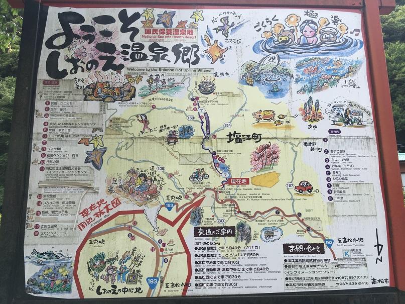 しおのえ温泉郷の案内看板、観光スポットや、高松市内までのアクセス所要時間が書いてある