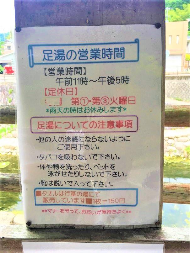 行基の湯の足湯の営業時間、注意事項、タオルの販売価格が書かれた張り紙