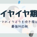 gazou-iyaiyaki.jpg