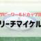gazou-leitch-michae.jpgl