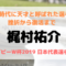 gazou-kajimura-yusuke.jpg
