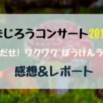 gazou-shimajiro_concert2019_summer.jpg