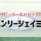 gazou-jamie_henry.jpg