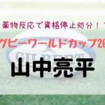 gazou-yamanaka_ryohei.jpg