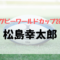 gazou-matsushima-kotaro.jpg