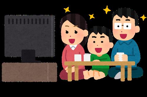 家族で楽しそうにテレビを鑑賞している