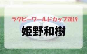 gazou-himeno_kazuki.jpg