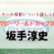 gazou-atsushi_sakate.jpg