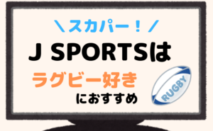 gazou_j-sports_rugby.jpg