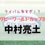 gazou-nakamura_ryoto.jpg