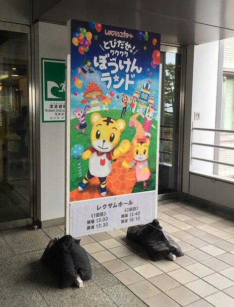 しまじろうコンサート2019夏の会場外の撮影スポット(コンサートのポスター)
