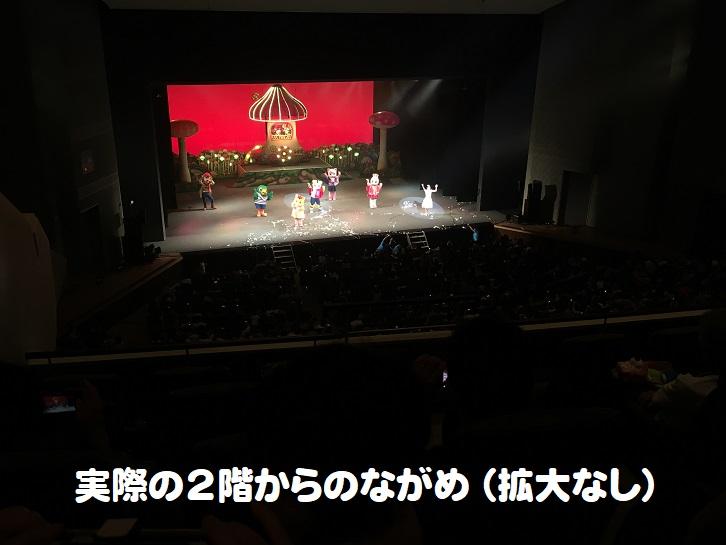しまじろうコンサート夏2019のレグザムホールでの2階席からの見え方(拡大なし)