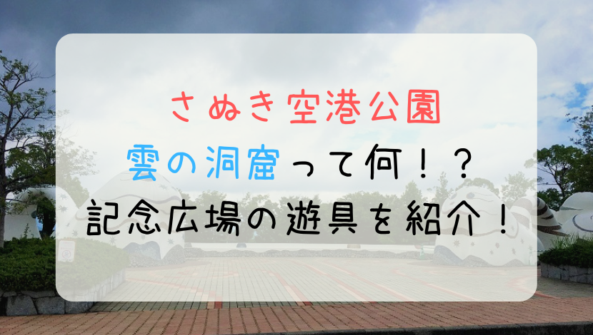 gazou-sanuki-airportpark.jpg