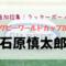 gazou-ishihara_shintaro.jpg