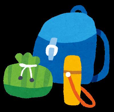 リュックと水筒と弁当袋のイラスト