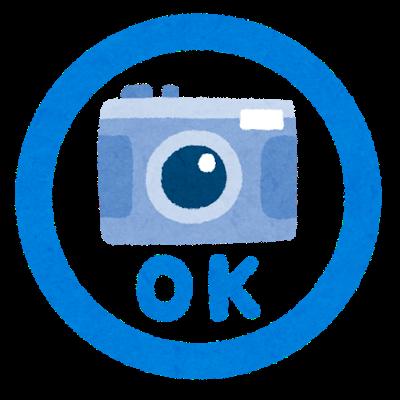 カメラOKのイラスト