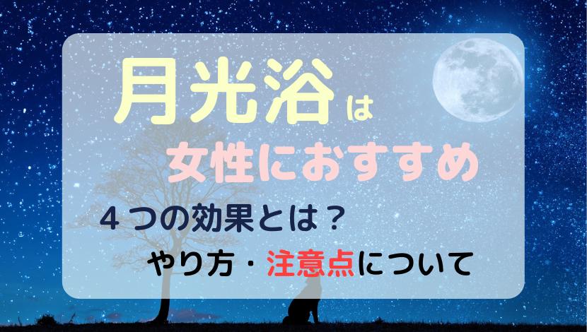 gazou-moon-bath.jpg