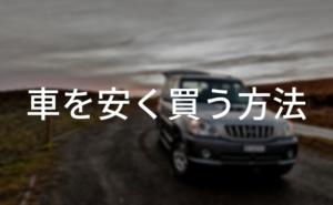 gazou-buy-a-car-cheap.jpg