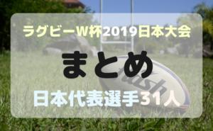 gazou-rugbyworldcup2019player-matome.jpg