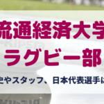 gazou-rku-rugby.jpg