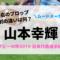 gazou-yamamoto-koki.jpg