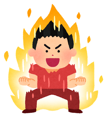 燃えるエネルギーで全身が覆われた、活力に溢れる(元気な)男性のイラストです。