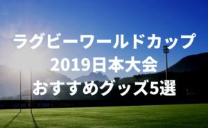 gazou-rugby-goods.jpg
