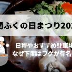 gazou-hukunohimatsuri.jpg