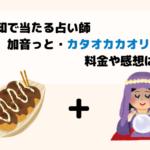 gazou-kaotto-kataokakaori.jpg