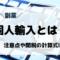 gazou-private-import.jpg