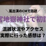 gazou-miyajidake.jpg