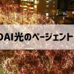 gazou-sendai-pageant-of-starlight.jpg