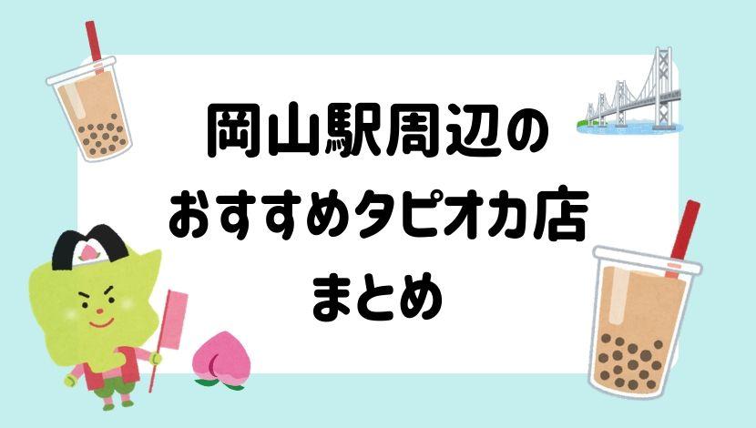 gazou-tapioca-okayama.jpg