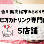 gazou-tapioca-kagawa,jpg