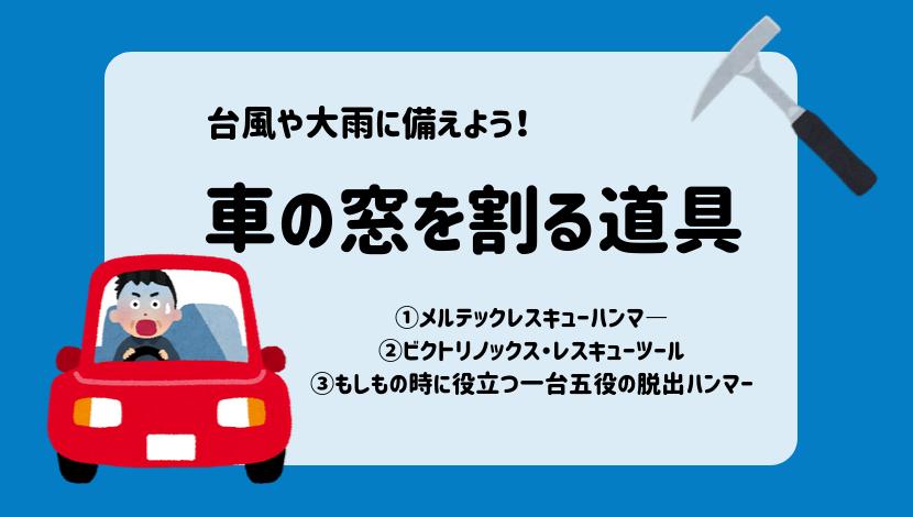 gazou-car-window.jpg