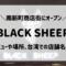 gazou-black-sheep.jpg