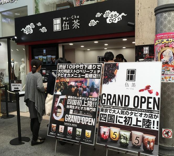 伍茶(ウーチャ)高松店