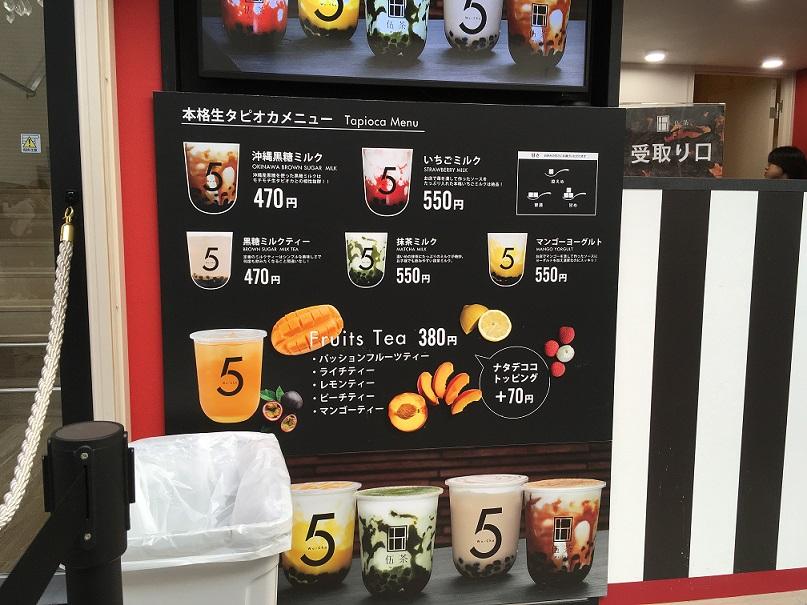 伍茶(ウーチャ)高松店の壁に掲示されているメニュー看板