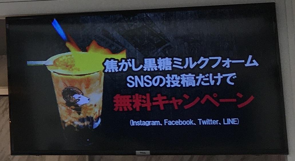 洋一茶の店舗に飾ってある割引情報が液晶に表示されている