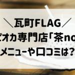 gazou-cha-no-1.jpg