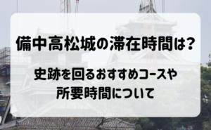 gazou-bicchu-takamatsu-jyo-time.jpg