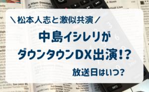 gazou-isileli_nakajima-dtdx.jp