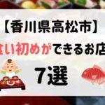 gazou-okuizome-takamatsu.jpg